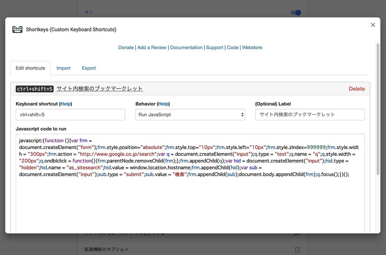 「サイト内検索」のブックマークレット