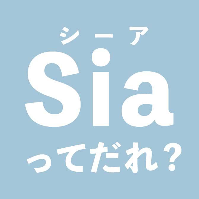 Sia(シーア)って誰?「顔を出さず」に活動するシンガー・ソングライター