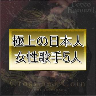 洋楽しか聴かない私がハマった! 極上の日本人歌手5人(女性シンガーソングライター)