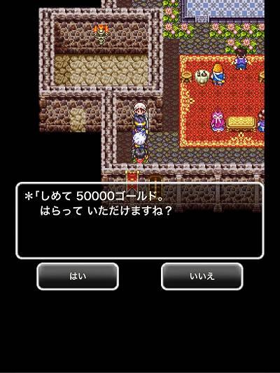 50000ゴールドぼったくられる?!