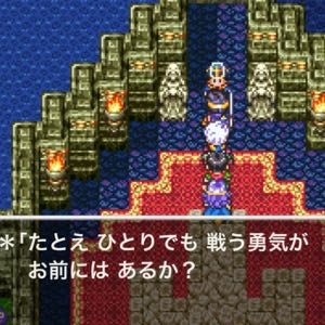 スマホ版ドラクエ3日記(14): ランシールでブルーオーブをゲット!山彦の笛もついでに
