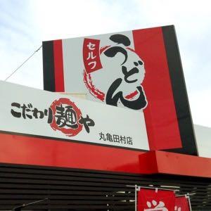 [讃岐うどん] 麺や 田村店はぶっかけうどん+トッピング多めで!(完全禁煙)