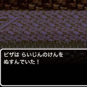 スマホ版ドラクエ日記(21): 「勇者の盾」を取りに行ったら「雷神の剣」が取れた!