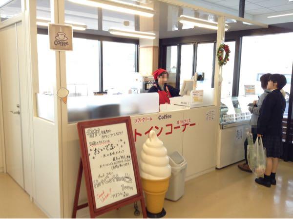 アイスクリームコーナー