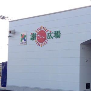 丸亀市の「ファーマーズマーケット 讃さん広場」が県外の人にもオススメ!