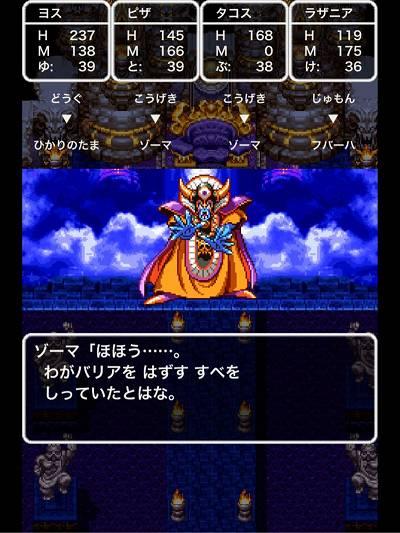 戦闘中にしゃべるゾーマ