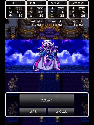 ゾーマ(闇の衣)