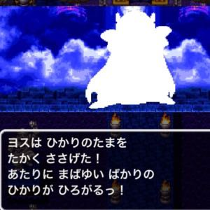 スマホ版ドラクエ3日記(26): オルテガと別れ、ゾーマとの対決へ!