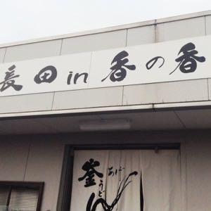 釜あげうどんで有名な「長田 in 香の香」で「たらいうどん」食べてきた!