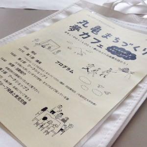 丸亀市(香川県)がアツいよ!「丸亀まちづくり夢カフェ」の盛り上がりが凄くて…