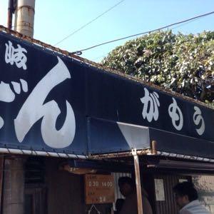 [讃岐うどん] 超有名店「がもう」に地元民が38歳で初めて行った感想(店内は完全禁煙)