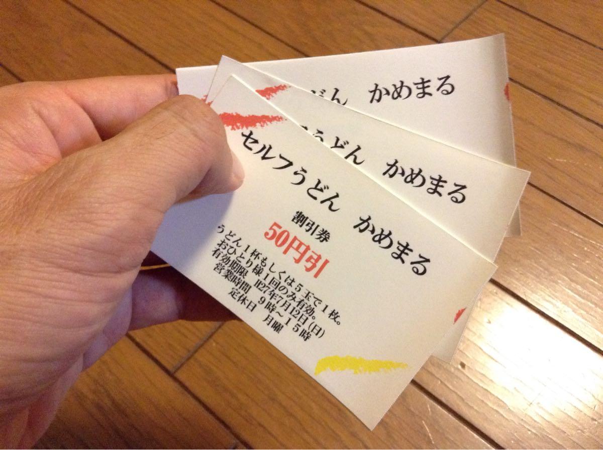 うどんの50円割引サービス券