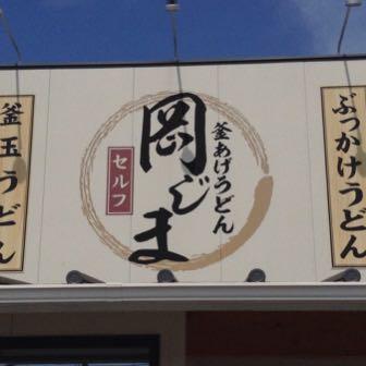 [讃岐うどん]釜揚げうどん「岡じま(完全禁煙)」! 地元の人の間で評判の新しい店
