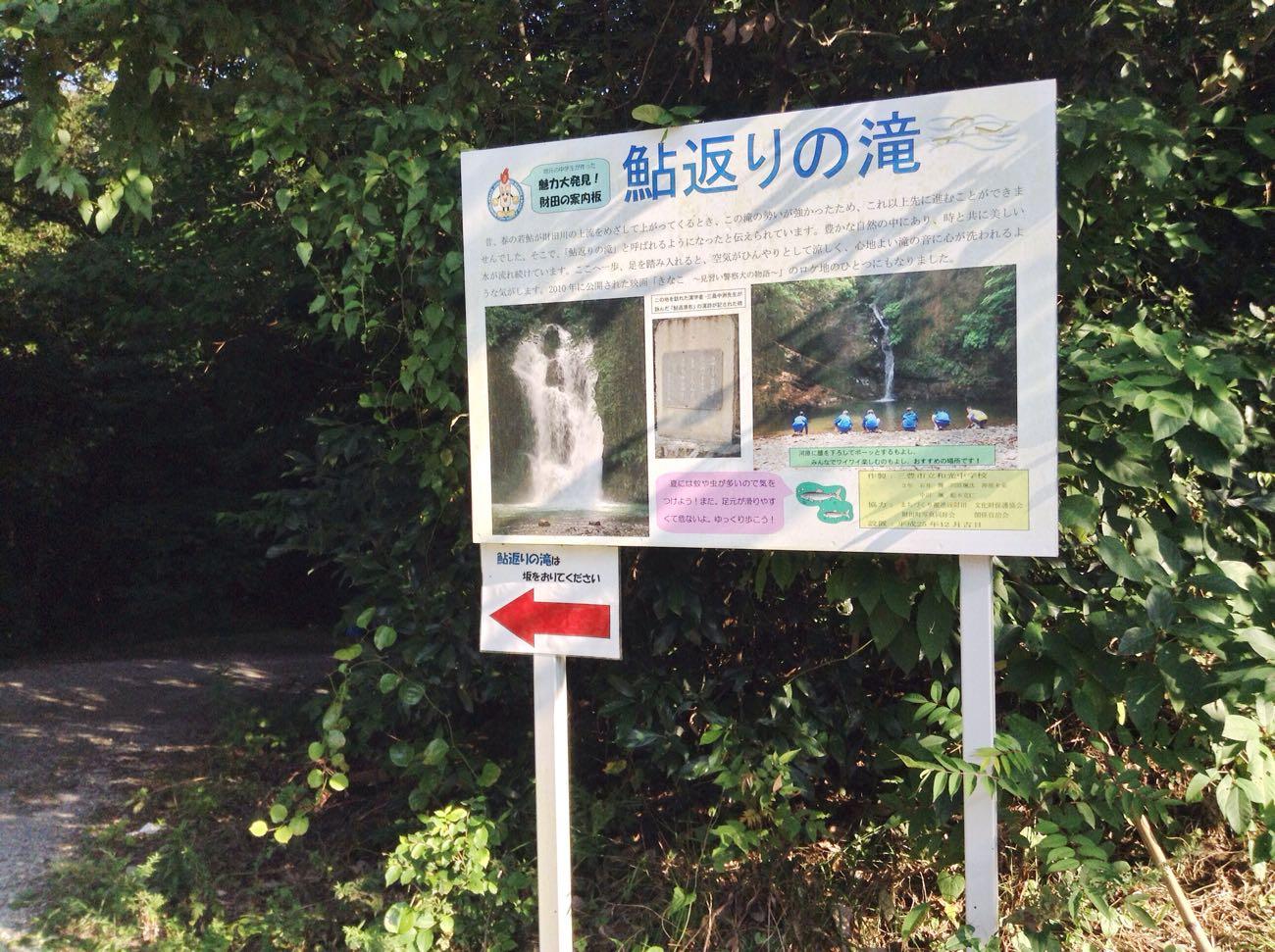 鮎返りの滝への看板