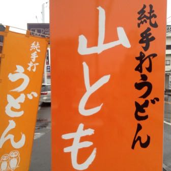 [讃岐うどん]細麺+コシが病みつき!「山とも」のかけうどん