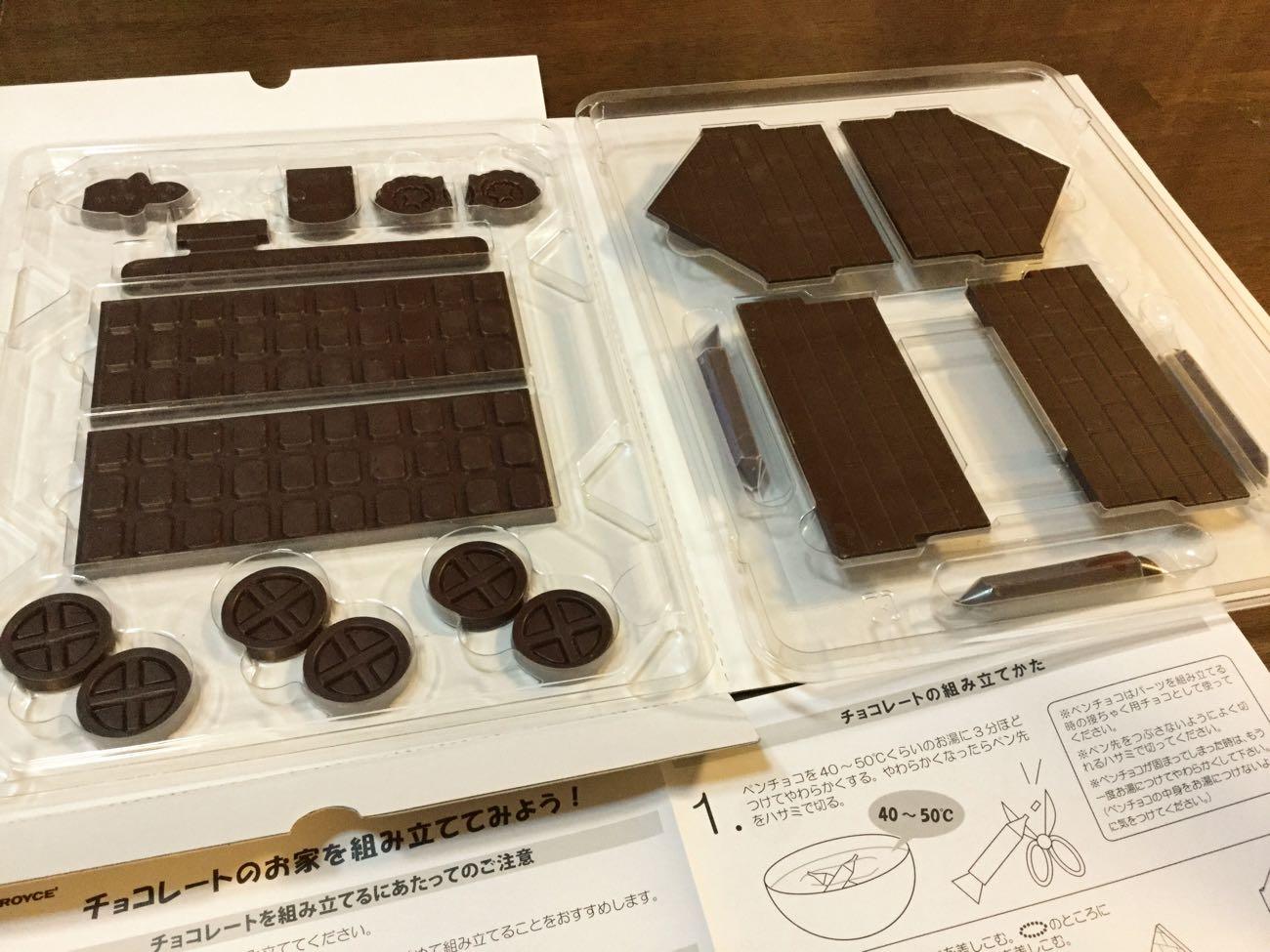 「チョコレートの家」のセット内容