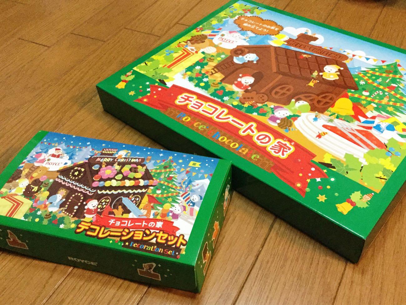 「チョコレートの家」と「デコレーションセット」