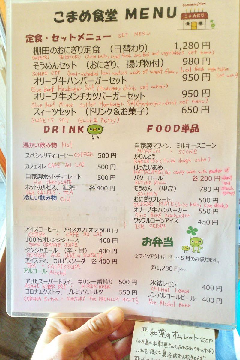 「こまめ食堂」のメニュー