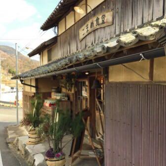 小豆島の食材にこだわった「こまめ食堂」! レトロでロケーションも最高 (完全禁煙)
