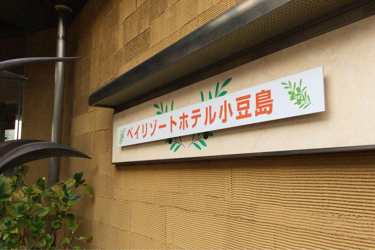ベイリゾートホテル小豆島の看板