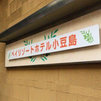 [香川]ベイリゾートホテル小豆島からの瀬戸内海オーシャンビューがこれまた…