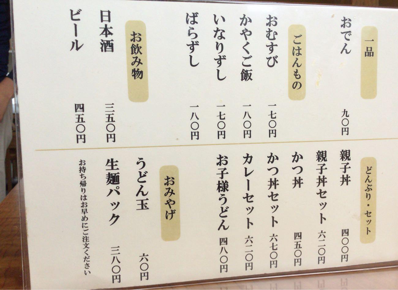 うどん屋に「親子丼」「カツ丼」?!