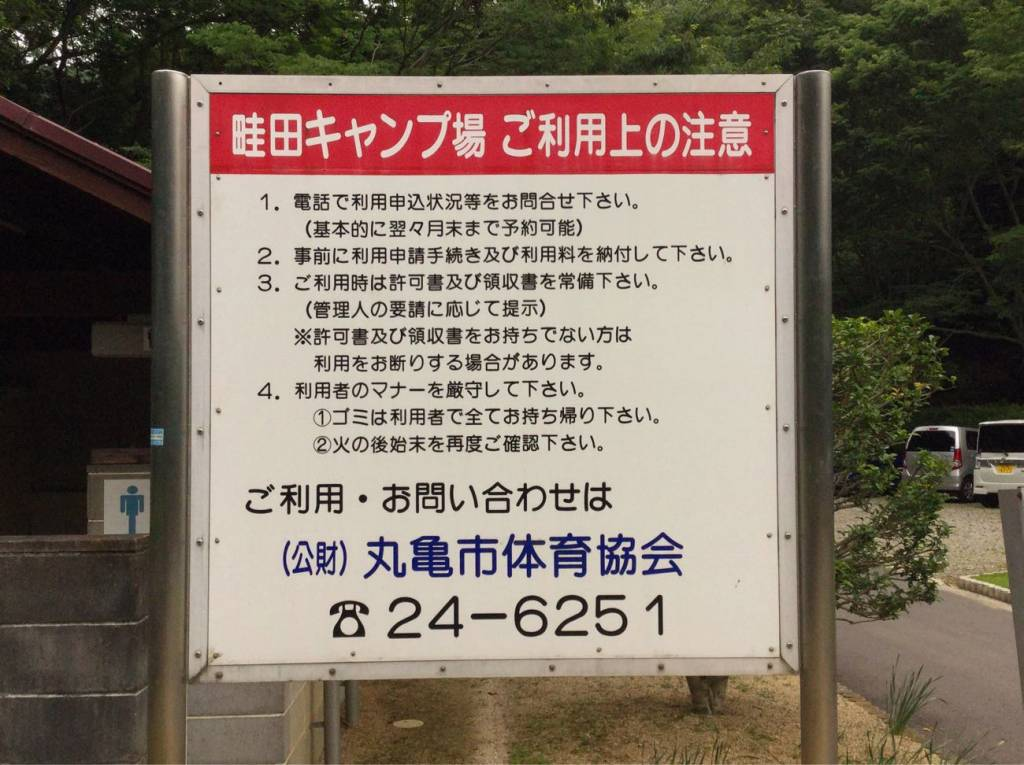 「畦田キャンプ場 ご利用上の注意」と書いた看板