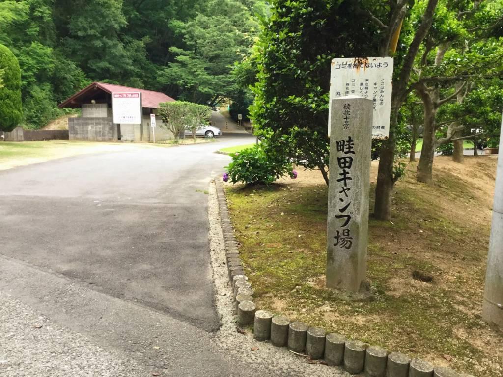 畦田キャンプ場の入り口