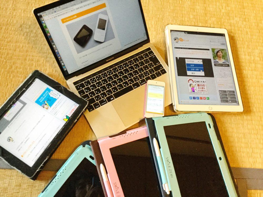 複数のデバイスを持ち歩くならポケットWi-Fiが安い