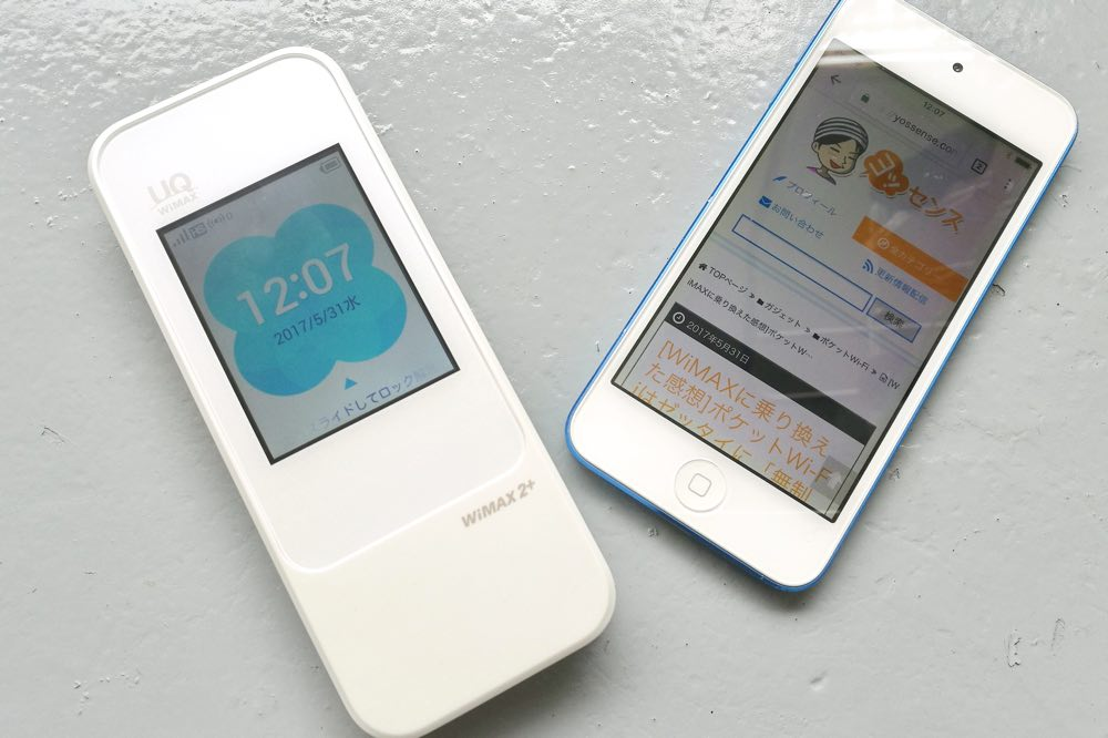 iPod touchとポケットWi-Fi