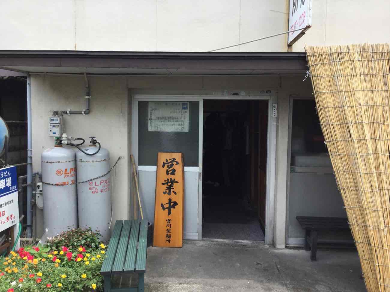 宮川製麺所の入り口