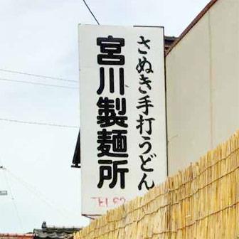 [讃岐うどん]宮川製麺所の美味さに呆然。できるだけ朝早く行くべし!(完全禁煙)