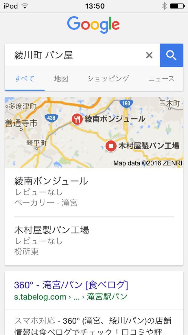 Googleで検索するとお店の情報が地図と共に!