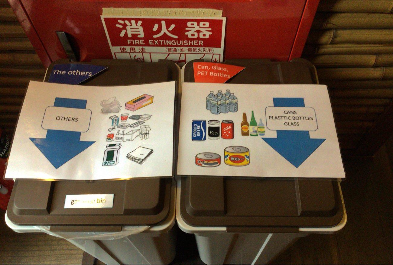 ゴミ箱の表記