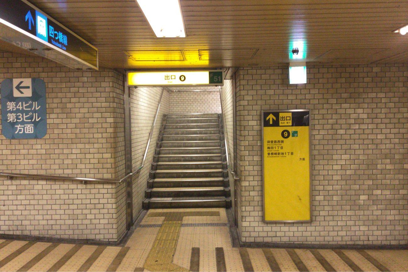大阪駅を出て梅田駅に入り9番出口を出ます。
