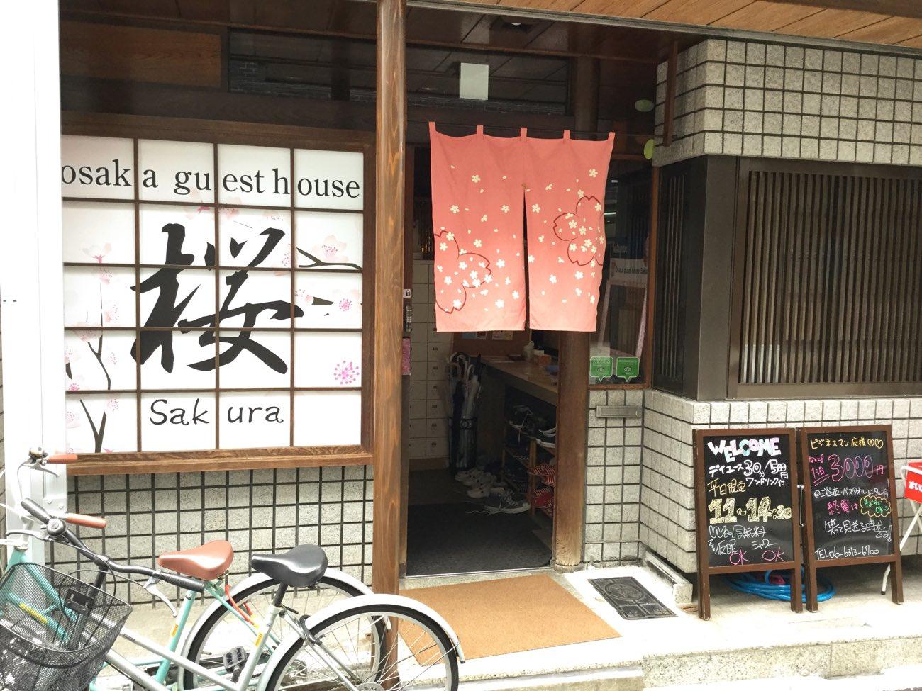 ゲストハウス桜の入り口
