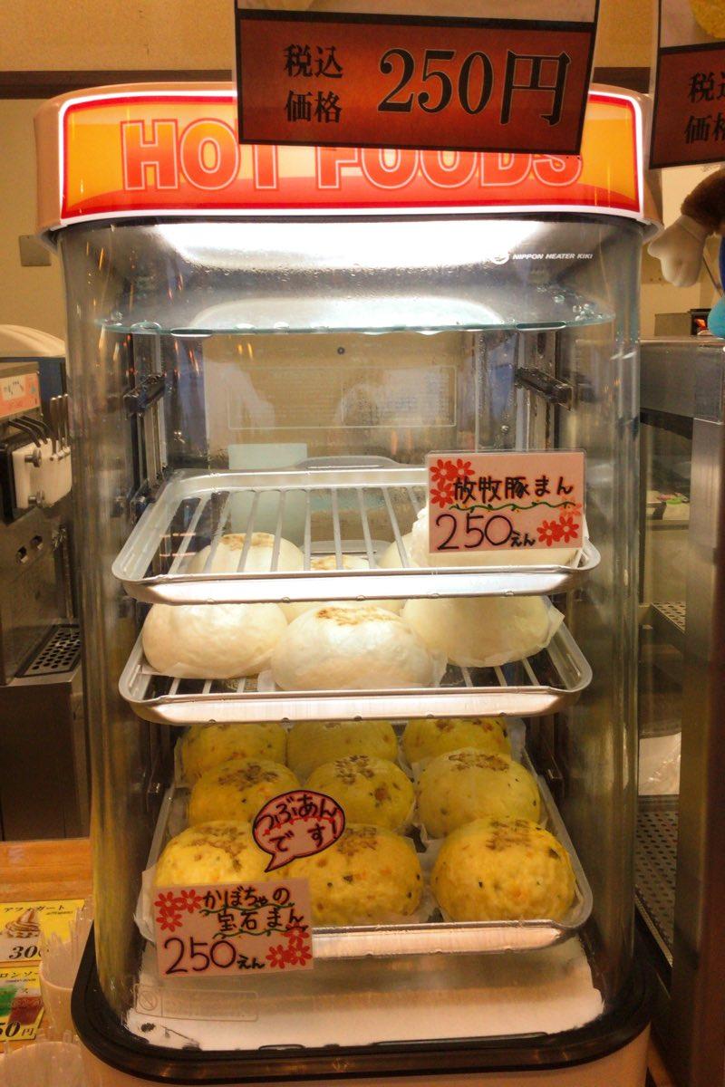 放牧豚まん250円を追加