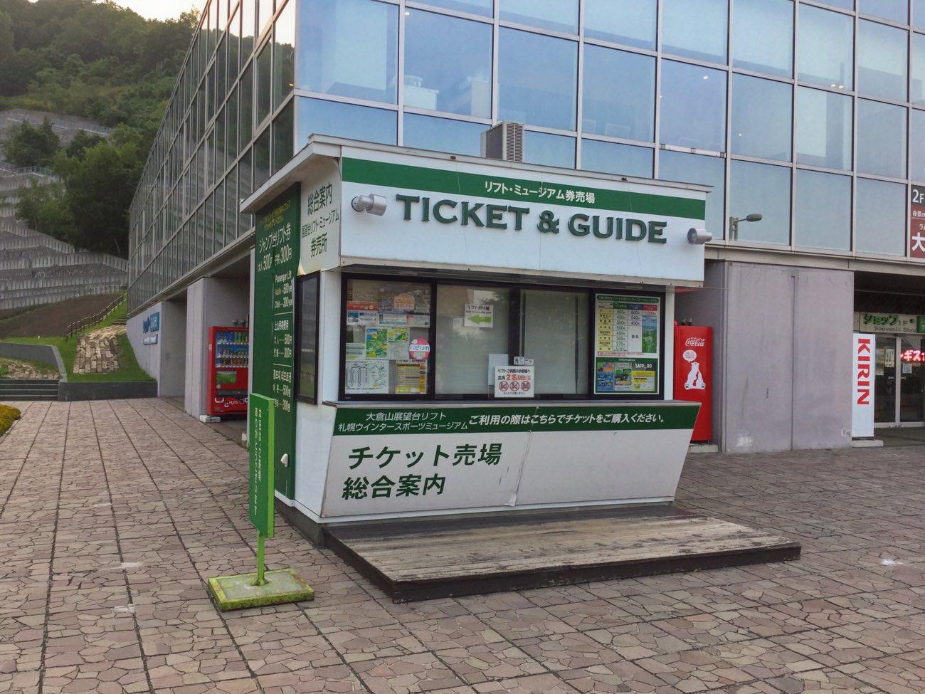 チケットはここで購入