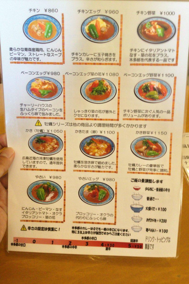 チキンは860円