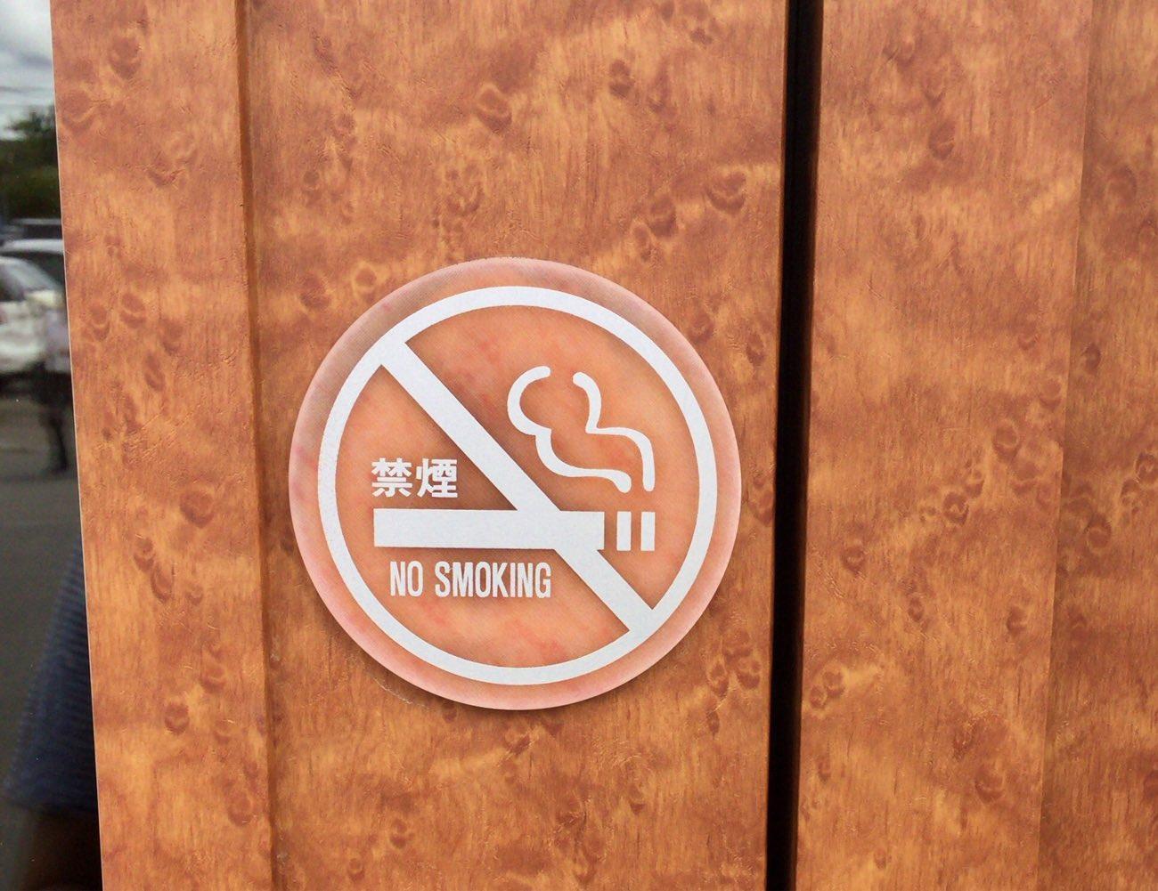 木多郎は完全禁煙