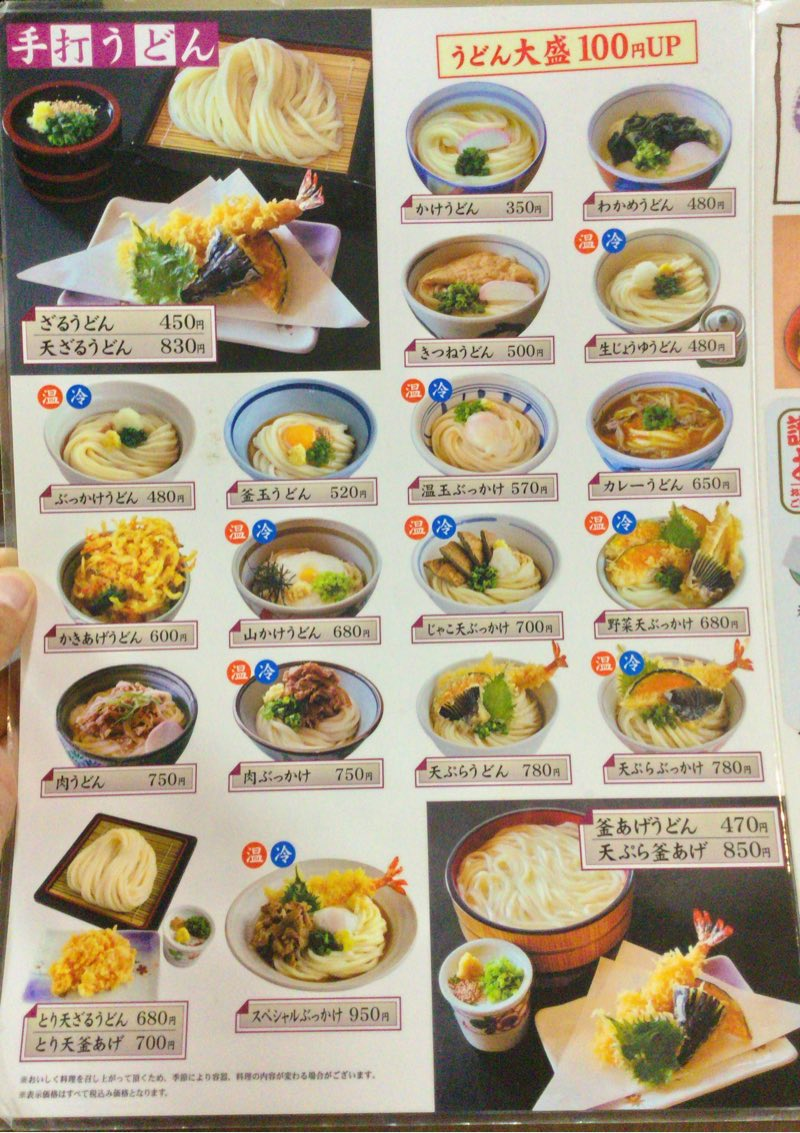 さぬき麺業のメニュー