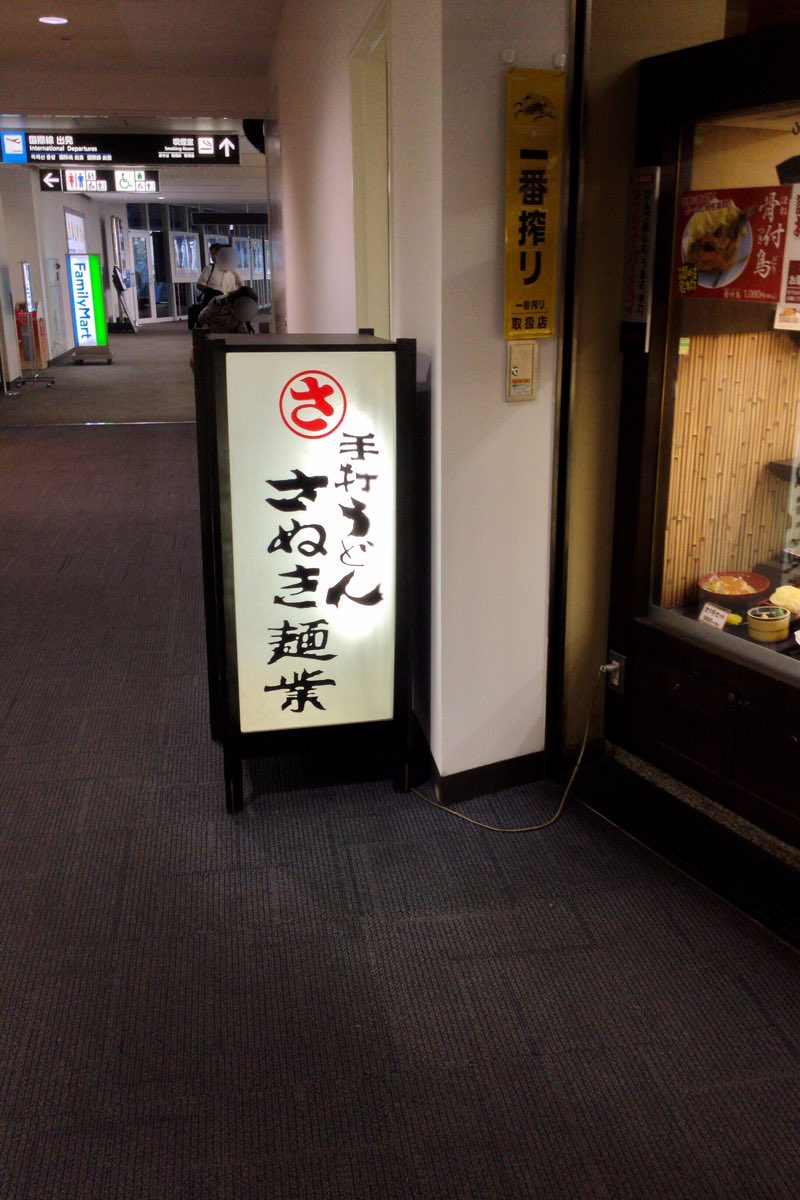 さぬき麺業の看板