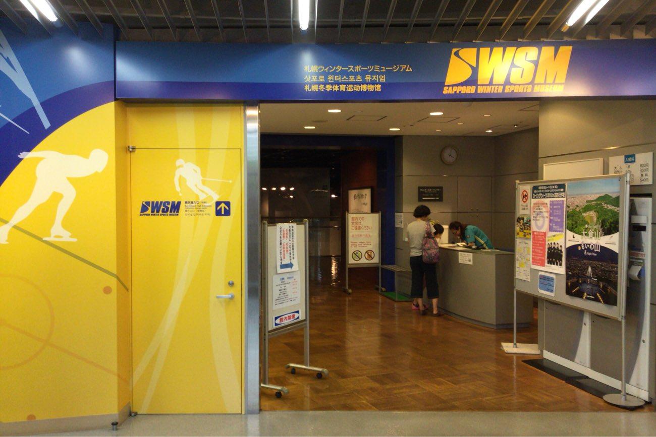 ウインタースポーツミュージアムの入り口