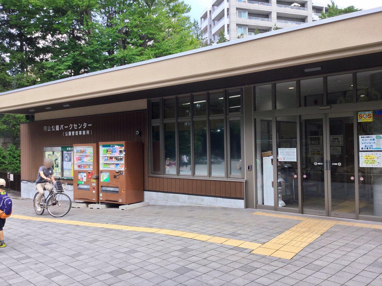 丸山公園の管理事務所