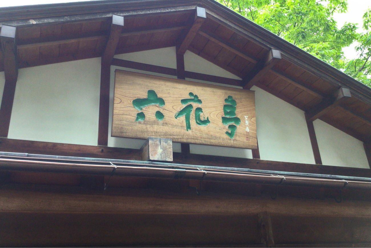 円山公園内に六花亭が!