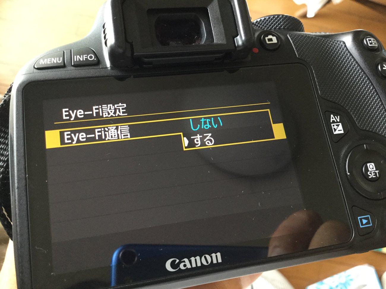 Eyefi設定を「する」に!