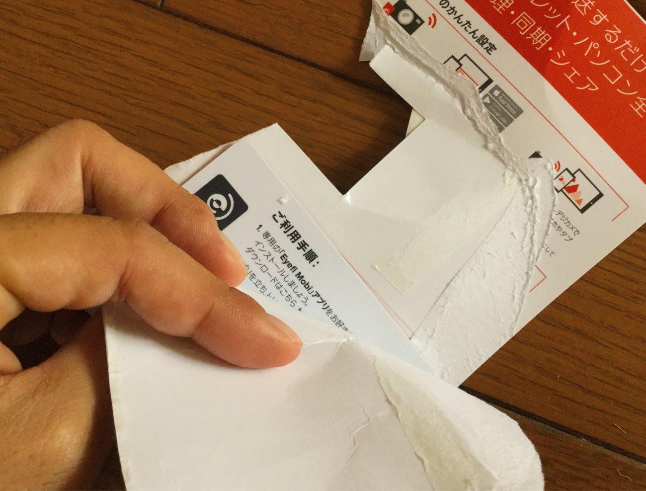 アクティベーションコードは箱に入ってたカードに書いてある