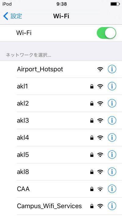 オークランド空港のWi-Fi