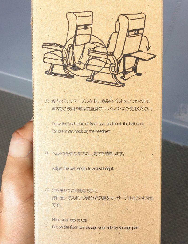 箱の裏にはトラベルフットレストの使い方が