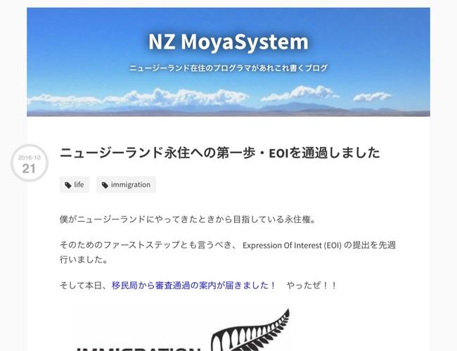 はっしーさんのブログ「NZ MoyaSystem」
